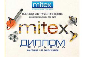 Снабжение РФ на выставке MITEX 2018