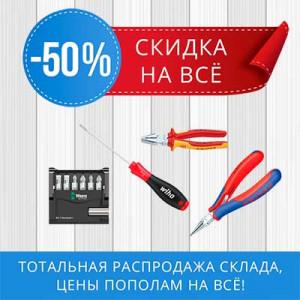 РАСПРОДАЖА со склада в С.Петербурге